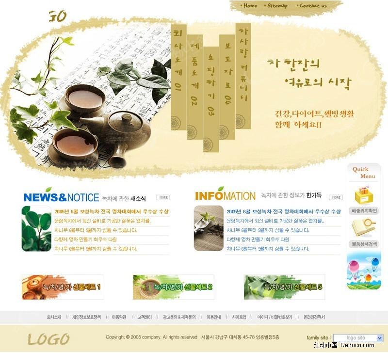 模板 > 网页模板 > 韩国模板 > 养生茶网站设计模板