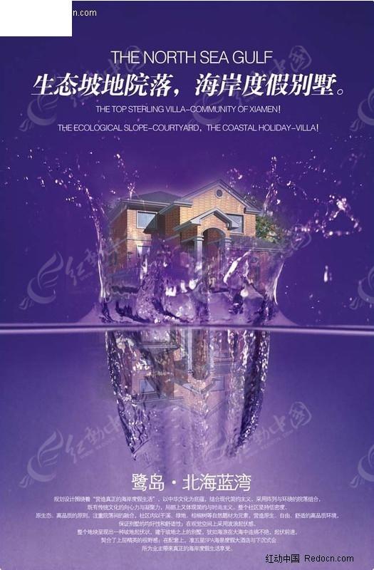 北海蓝湾v图片图片房地产别墅-PSD广告设计模海报楼别墅