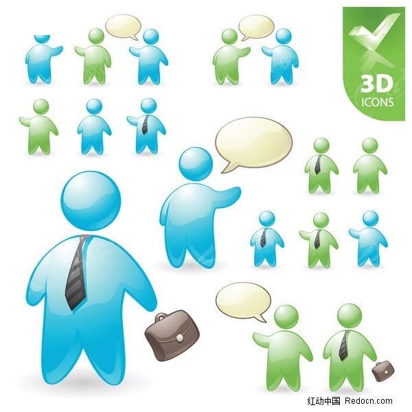 用户角色形3d图标矢量素材
