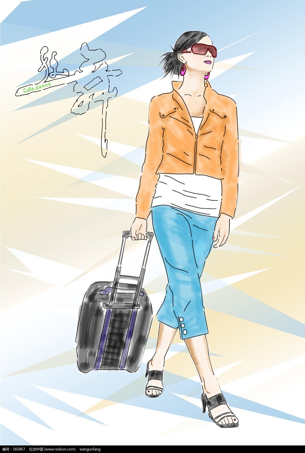 电脑手绘拖行李箱的女人