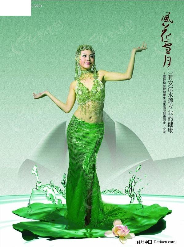 风花雪月绿色美女海报