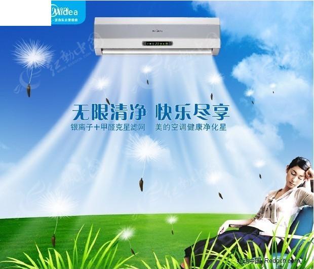 美的空调宣传海报 it 电器广告