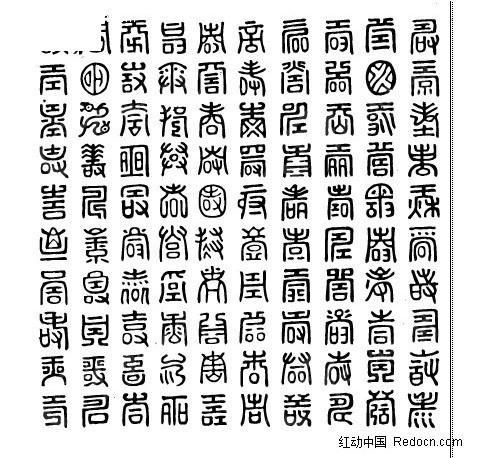 中国传统吉祥文字矢量图图片