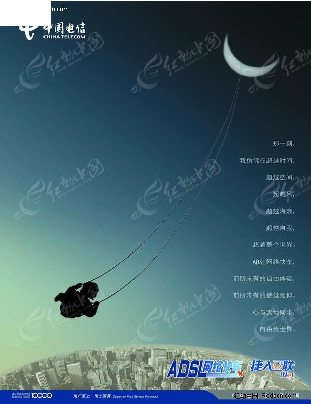 中国电信adsl宽带海报