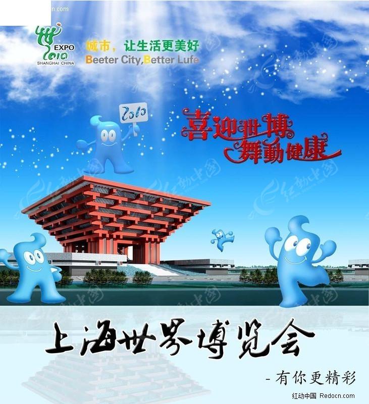 上海世博会宣传画
