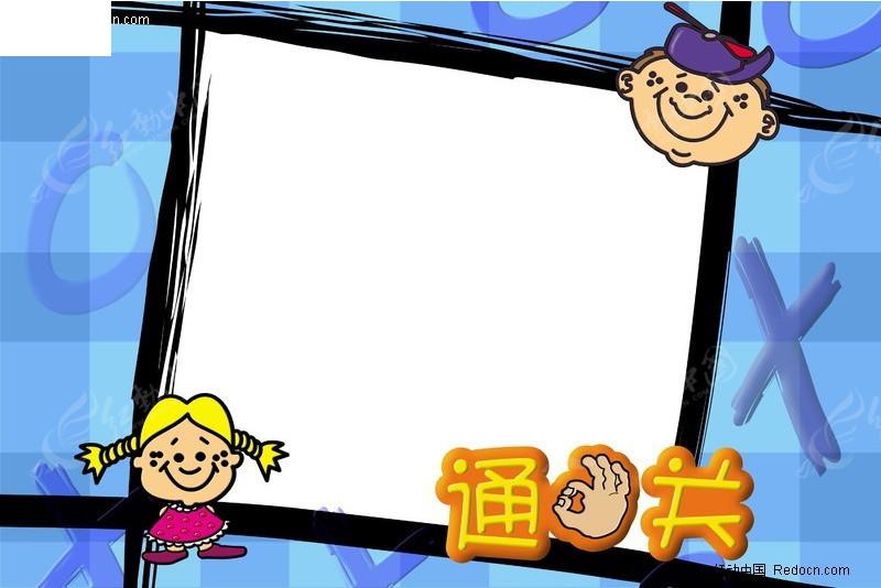 免费素材 psd素材 psd花纹边框 边框相框 儿童卡通相框模板 游戏通关