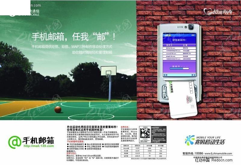 中国移动手机邮箱海报
