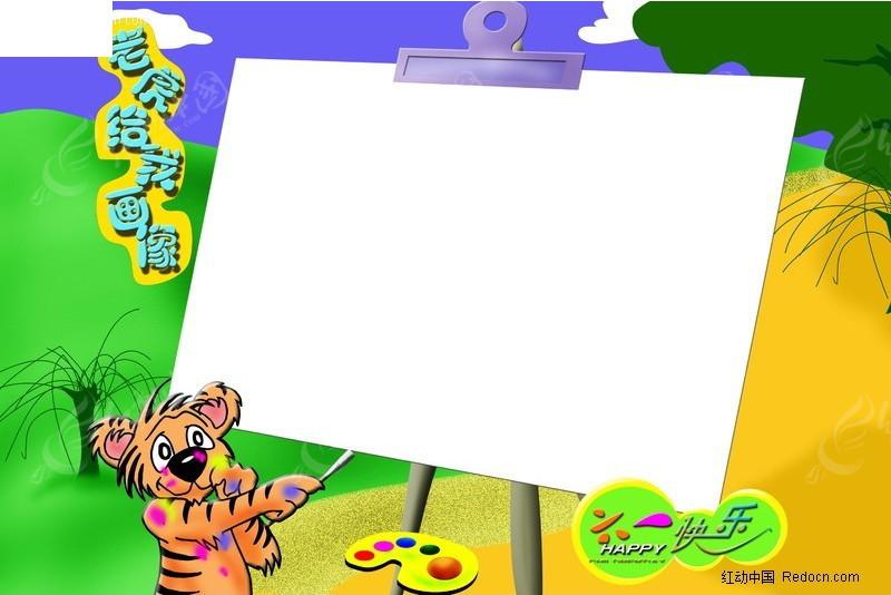 卡通相框图片 老虎给我画像