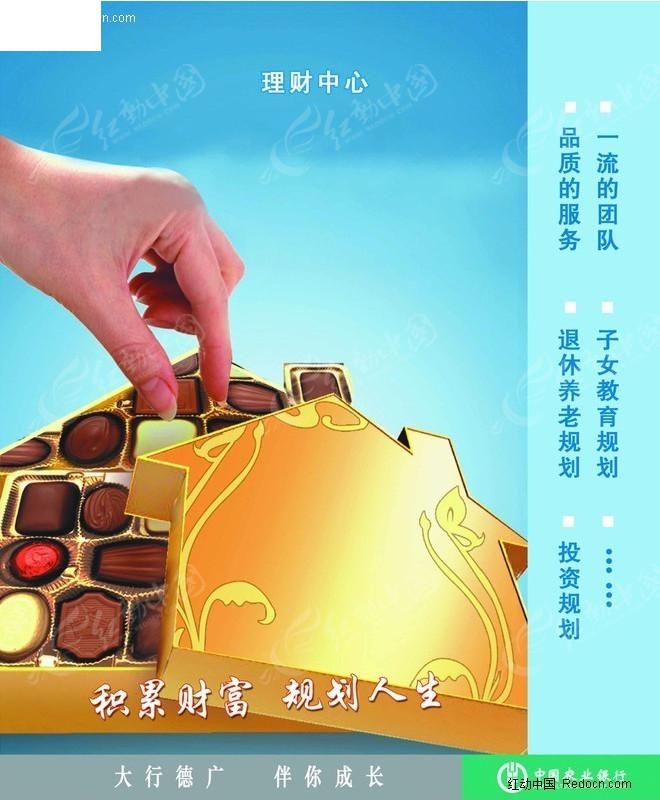 中国农业银行养老理财海报