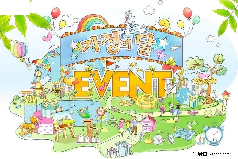 韩国卡通插画 儿童游乐场_卡通人物