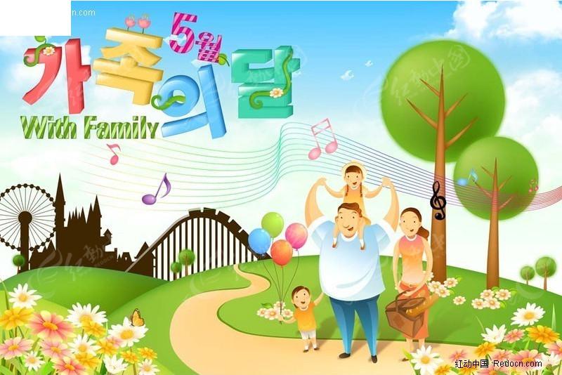 卡通人物 父母亲 全家福 花朵 卡通树 小路 音符 白云 绿色草地 天空