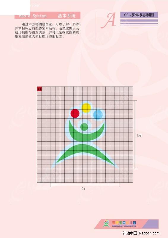 标准标志活动制图板房设计图型图片
