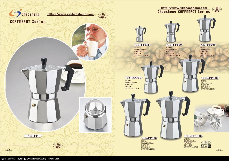 咖啡画册版式设计欣赏_产品画册图片