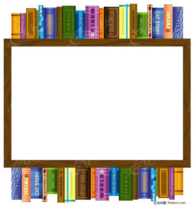 书籍psd边框