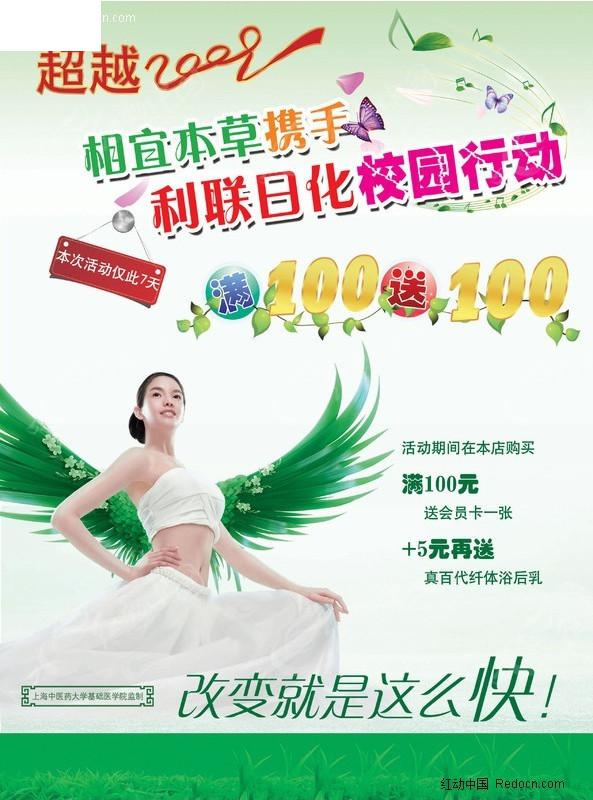 化妆品校园活动促销海报