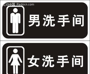 洗手间标志图片 高清图片