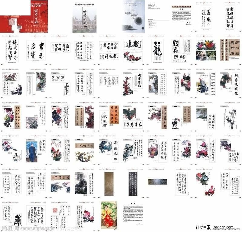 博文中学书画画册