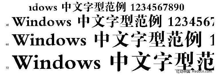 方正大标宋_gbk免费下载_中文字体_ttf安装字体_红动