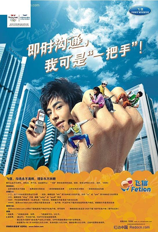中国移动飞信海报