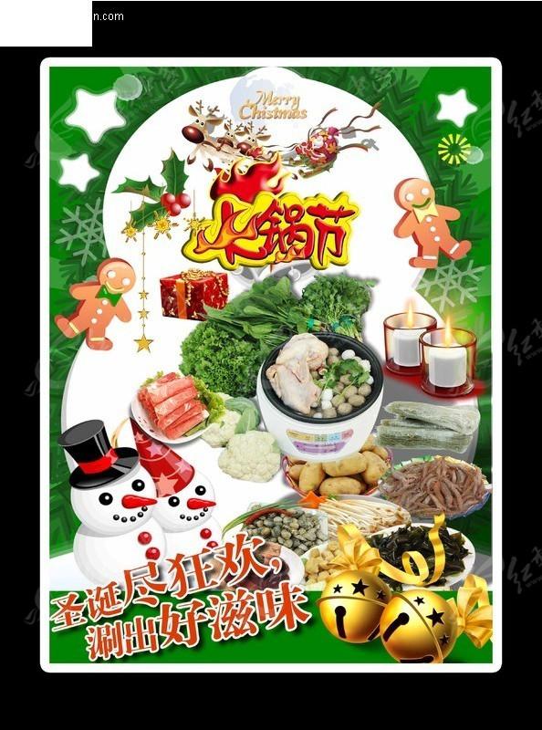 圣诞狂欢火锅节海报_海报设计图片