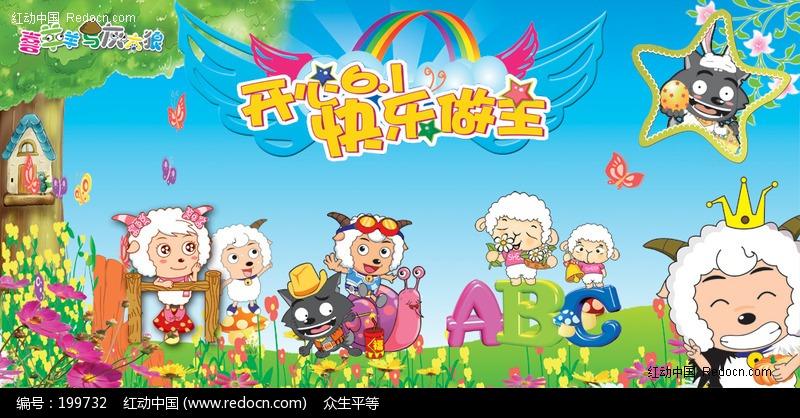 幼儿园庆六一背景图 喜羊羊