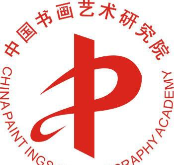 中国书画艺术研究院 的logo