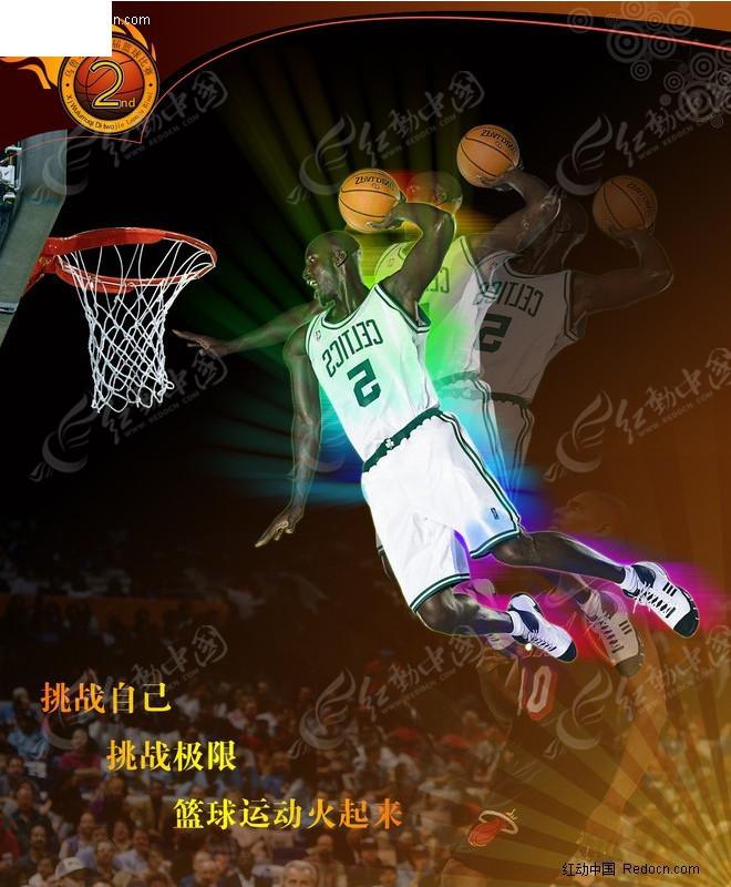 篮球海报_