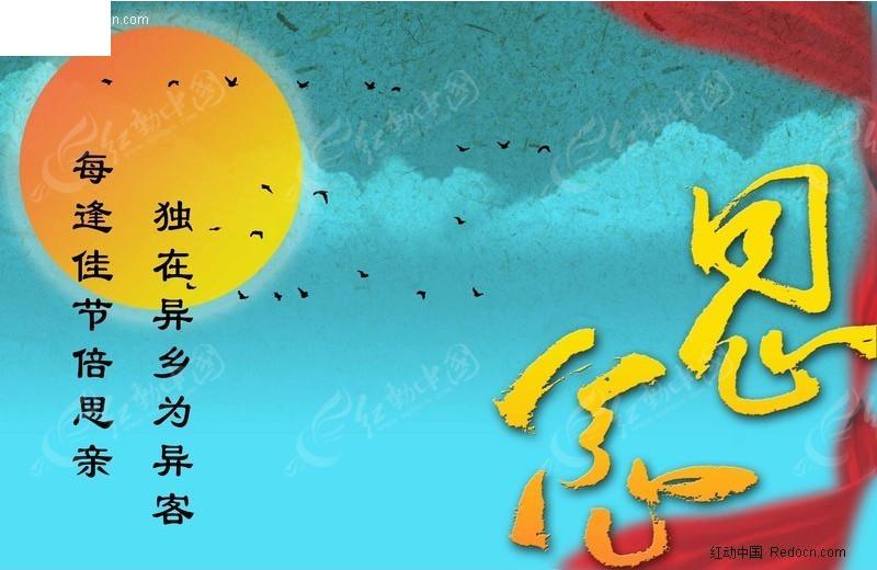 思念中秋节主题海报