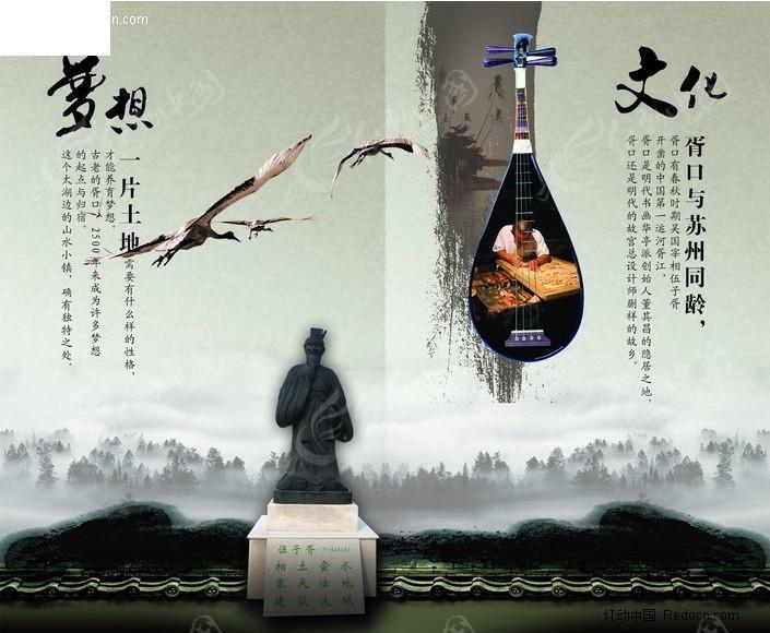 传统文化折页 PSD广告设计模板下载编号