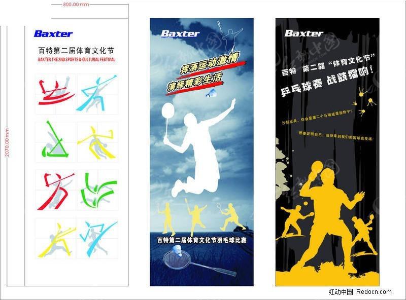 易拉宝体育文化节海报