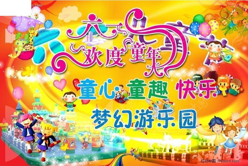 游乐园儿童节宣传海报