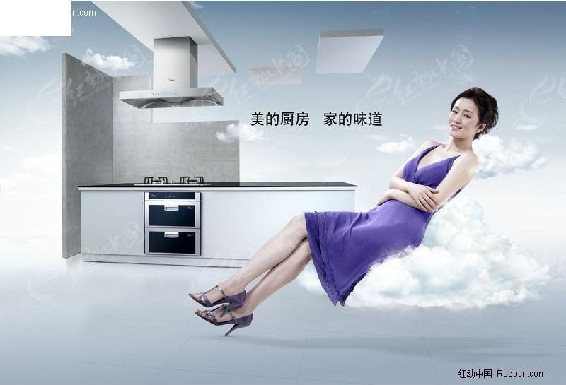 美的整体厨房广告素材