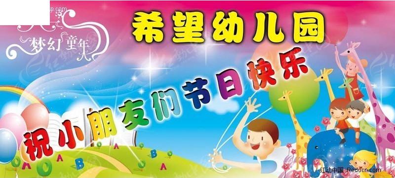 希望幼儿园海报设计