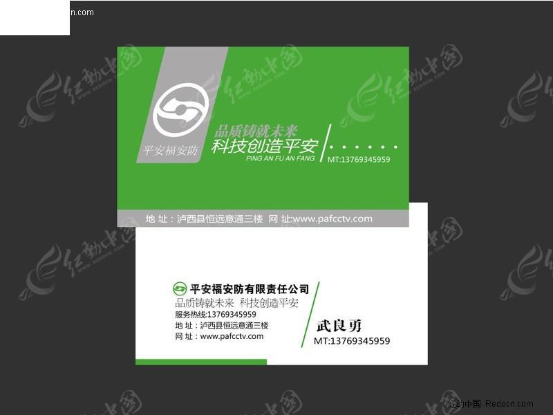 平安福安防名片矢量图 名片卡片吊牌