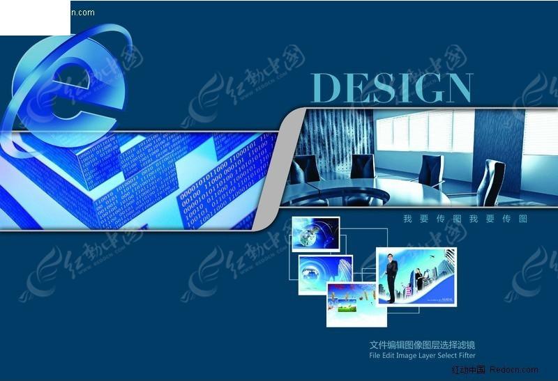 网络电子商务画册封面