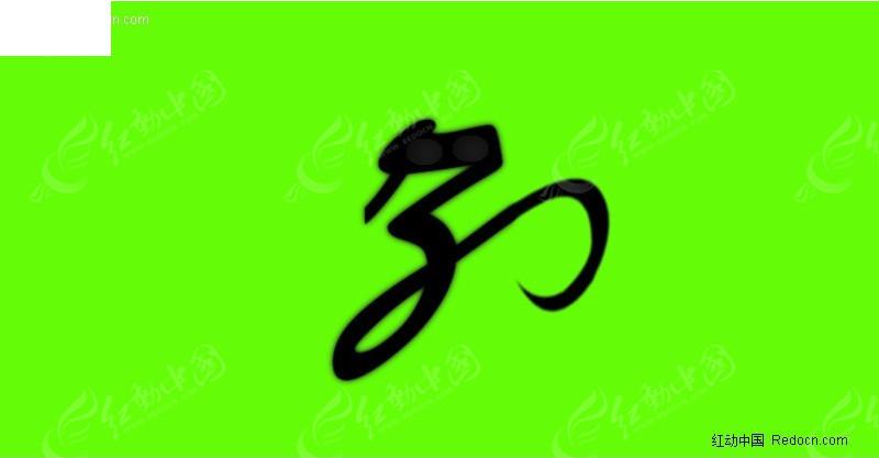 这是一个张的头一个大写字母艺术字图片 中文字体
