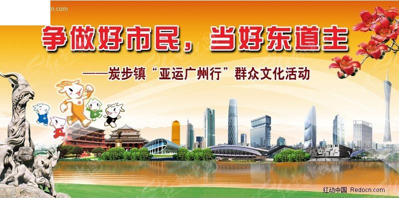 亚运会群众活动海报