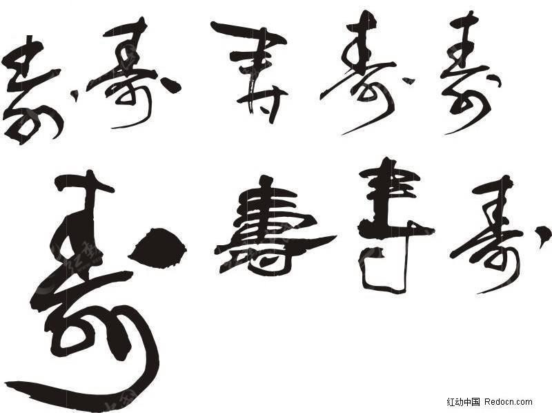寿字书法字图片