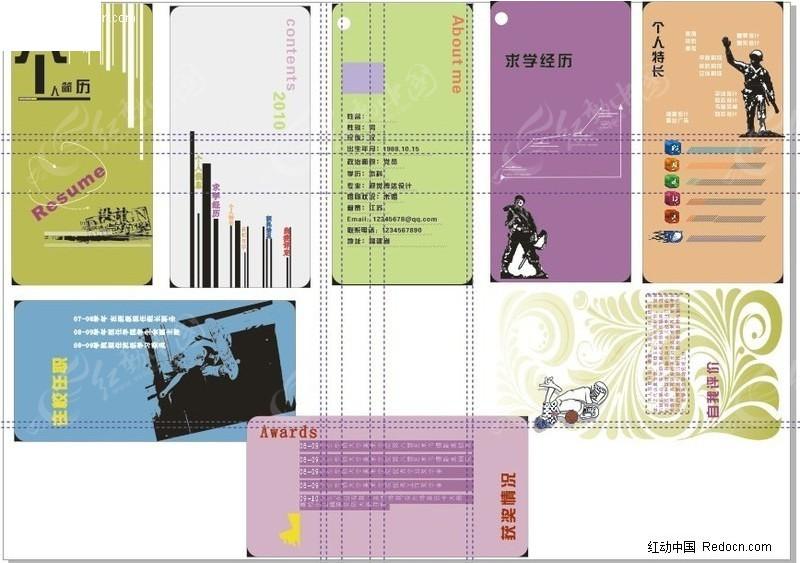 简历设计模板cdr免费下载_画册设计素材图片