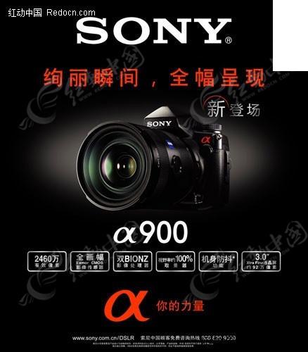 索尼单反相机a900广告 数码相机 宣传海报 sony 海报设计 海报模板