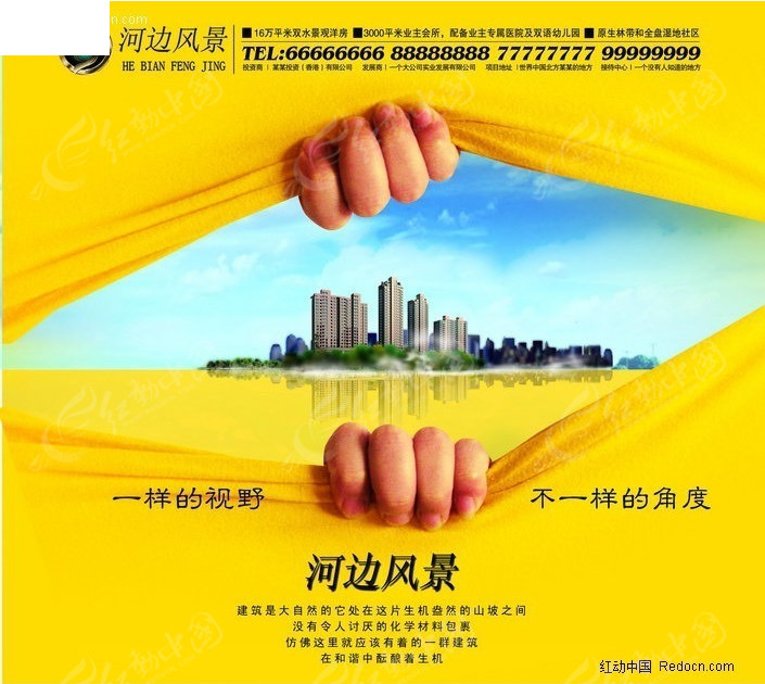 房地产广告海报_