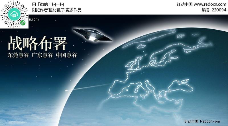 慧谷猎头机构形象广告图片