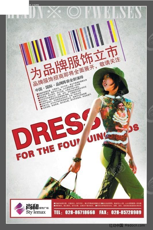 免费素材 psd素材 psd广告设计模板 服装广告 尚和创意服装海报  请您图片