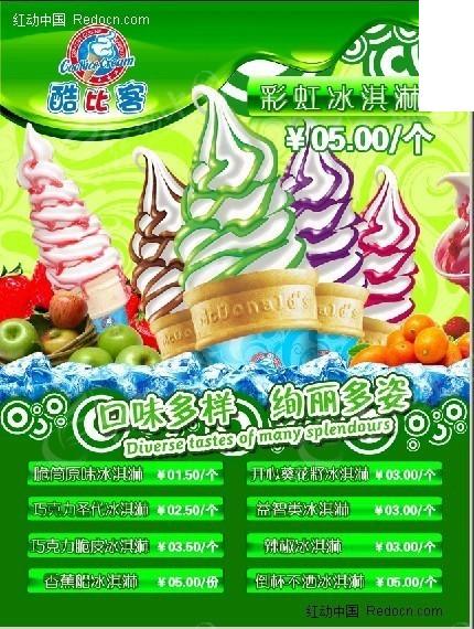 冰淇淋pop海报_海报设计_红动手机版