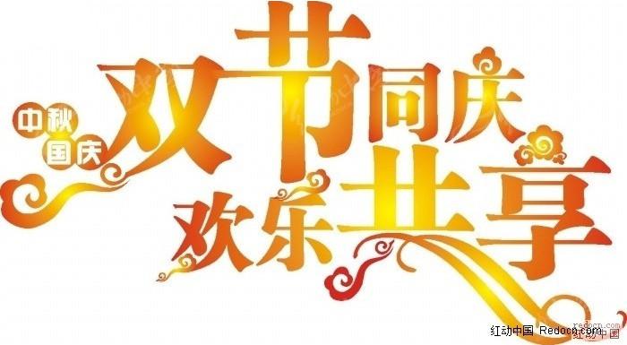 喜庆双节艺术字图片_中文字体图片