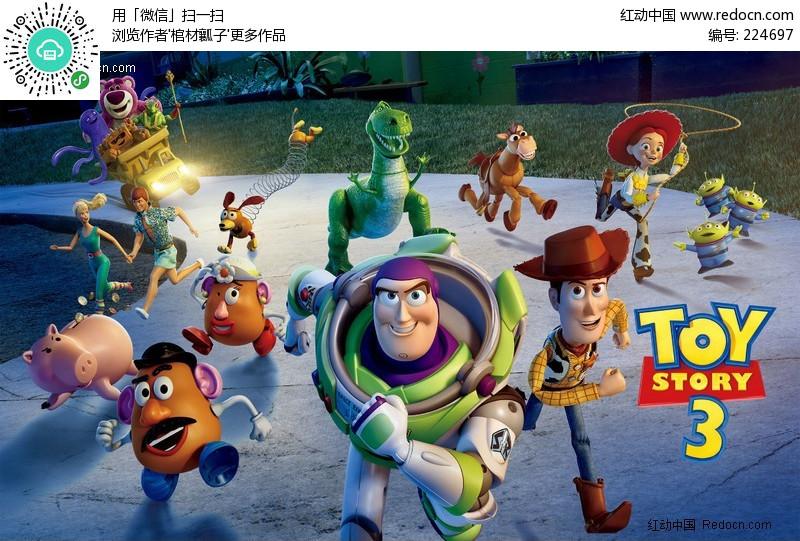 玩具总动员海报图片