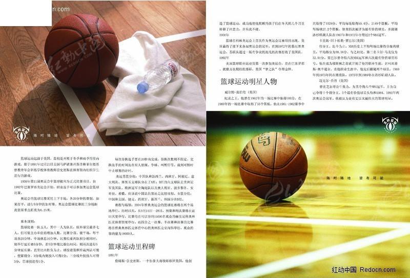 篮球运动版式设计图片