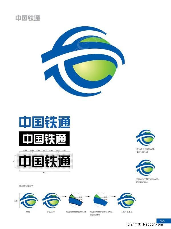 铁通企业标志