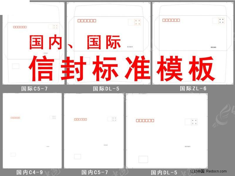 国内 国际信封标准模板CDR素材免费下载 红动网