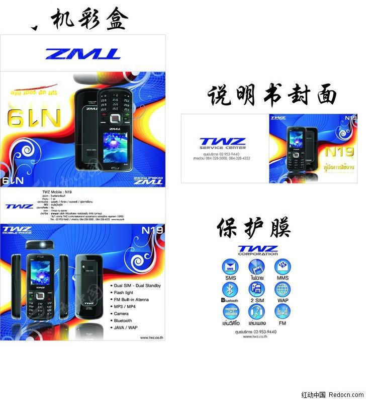 包装设计 手机彩盒,说明书封面,保护膜  请您分享: 素材描述:红动网